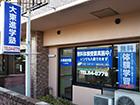 福井市江端町25-19 リバーサイドアベニュー107 TEL:0776-54-8779 携帯:090-6270-3552