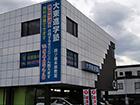 福井市北四ツ居1丁目2-39 OHビル2F TEL:0776-54-8779 携帯:090-6270-3552